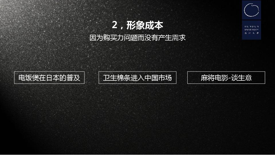 破解消费者需求密码-混沌大学李叫兽6月24日分享PPT