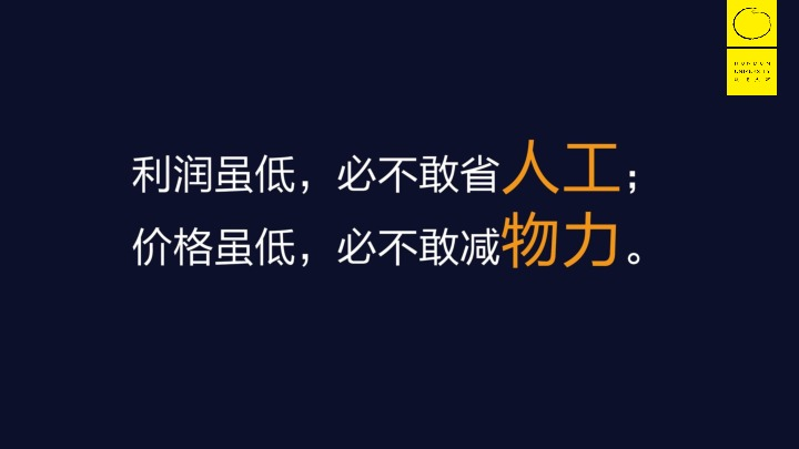 零售变革:渠道为王到产品为王-混沌大学8月19日叶国富分享PPT