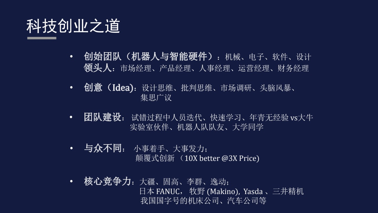 科技商业化-科技创业的孵化密码-混沌大学9月2日李泽湘分享PPT