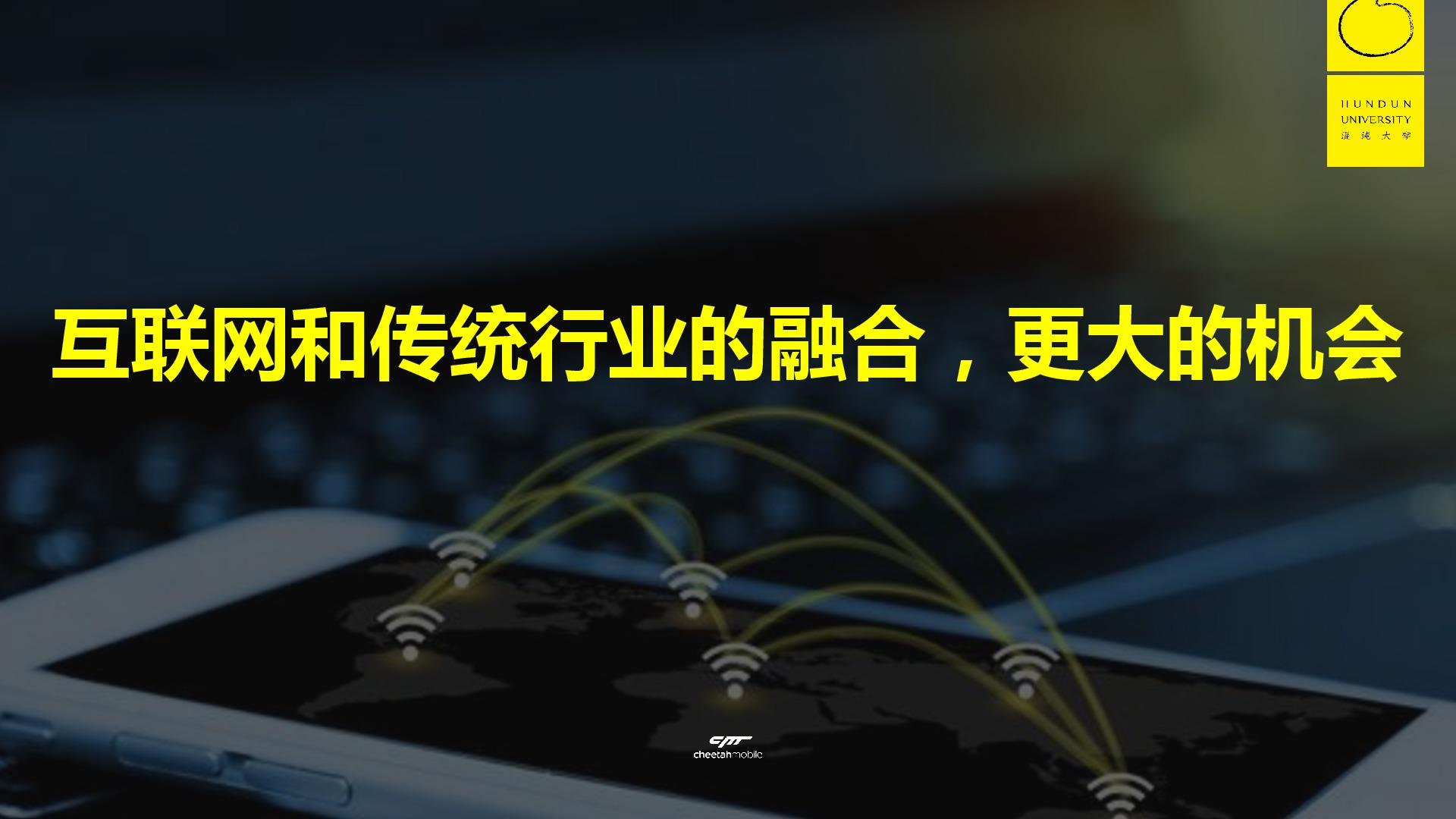 认知升级-个人认知与商业创新-混沌大学10月14日傅盛分享PPT