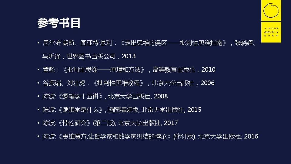批判性思维-批判性思维和创新能力的培养-混沌大学10月21日陈波分享PPT