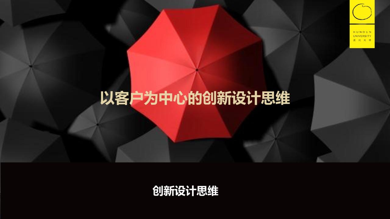 创新设计思维—让创新在组织中落地-混沌大学10月28日鲁百年分享PPT
